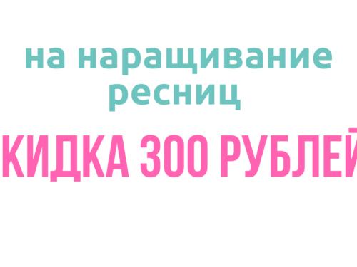 Скидка на наращивание ресниц 300 рублей